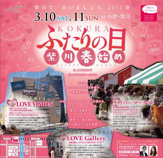 2012murasakigawa_futarinohithumb560