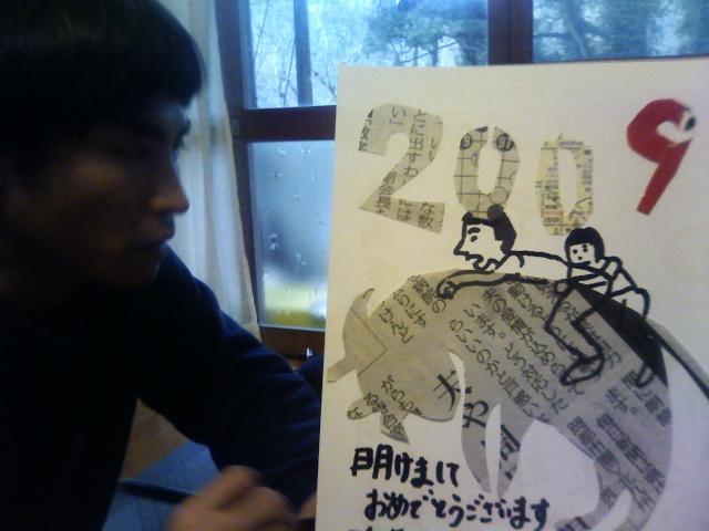 賀正2009