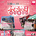 2013年3月9日(土)「紫川で会いましょう・KOKURAふたりの日」