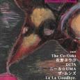 2007/9/20親不孝デカタンデラックス