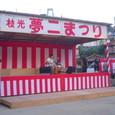 2011年9月10日(土)北九州 諏訪一丁目公園