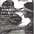 2014年2月21日(金)小倉一生もんshop緑々
