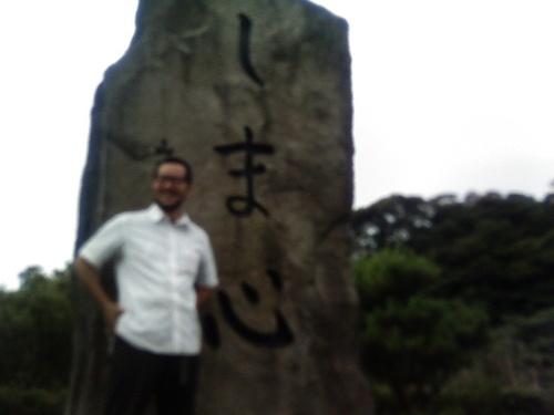 2008/7/27  能古島noconico cafe
