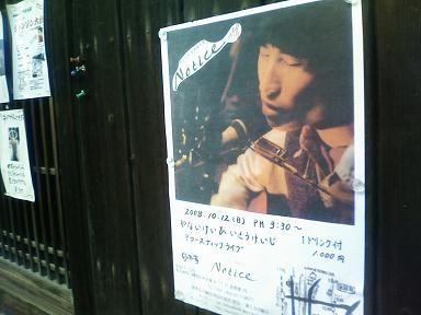 2009年12月13日(日)北九州木屋瀬 peer spaceのーてぃす