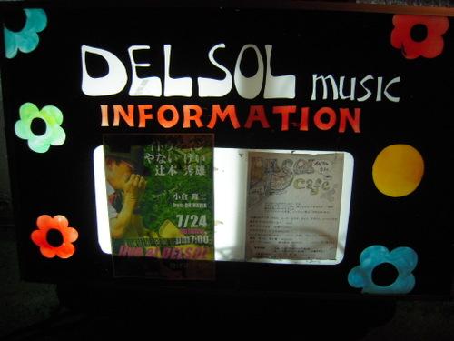 2010年7月24日(土)北九州DELSOL CAFE