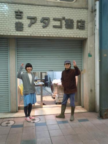 2014年3月22日(土)旧 古書アタゴ書店二階