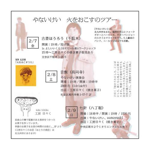 ◎2014年2月7日(金)東京千駄木 古書ほうろう