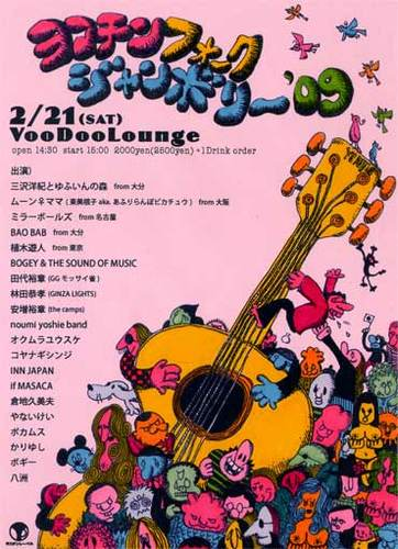 2009年2月21日(土)福岡VooDooLounge